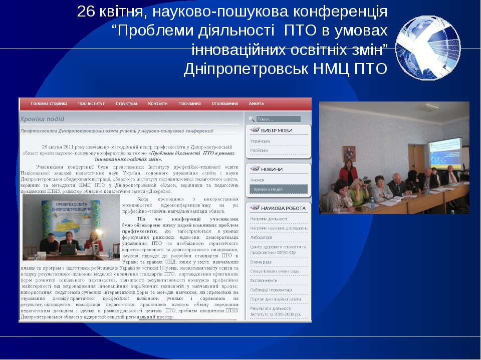 """26 квітня, науково-пошукова конференція """"Проблеми діяльності ПТО в умовах ін..."""