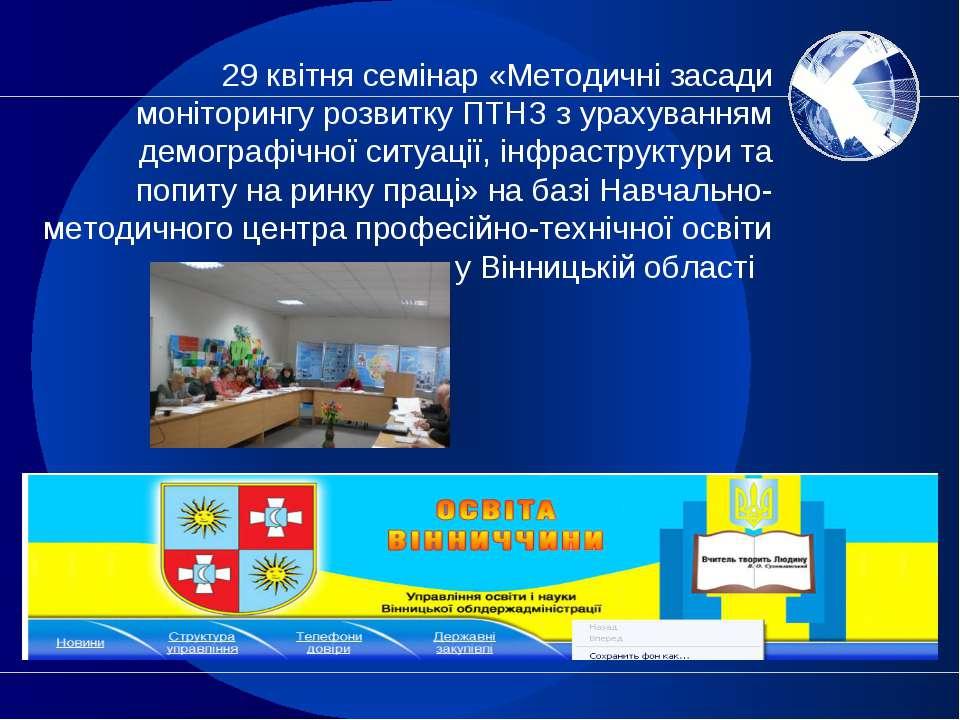 29 квітня семінар «Методичні засади моніторингу розвитку ПТНЗ з урахуванням д...