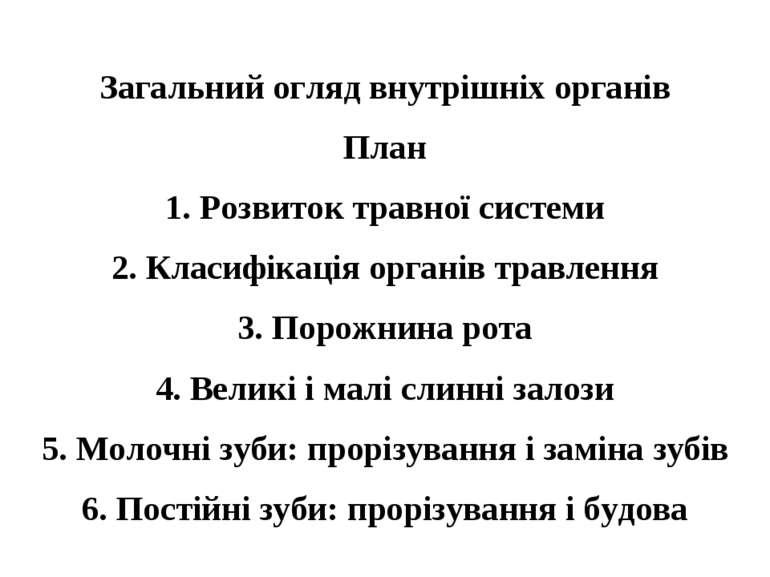 Загальний огляд внутрішніх органів План 1. Розвиток травної системи 2. Класиф...