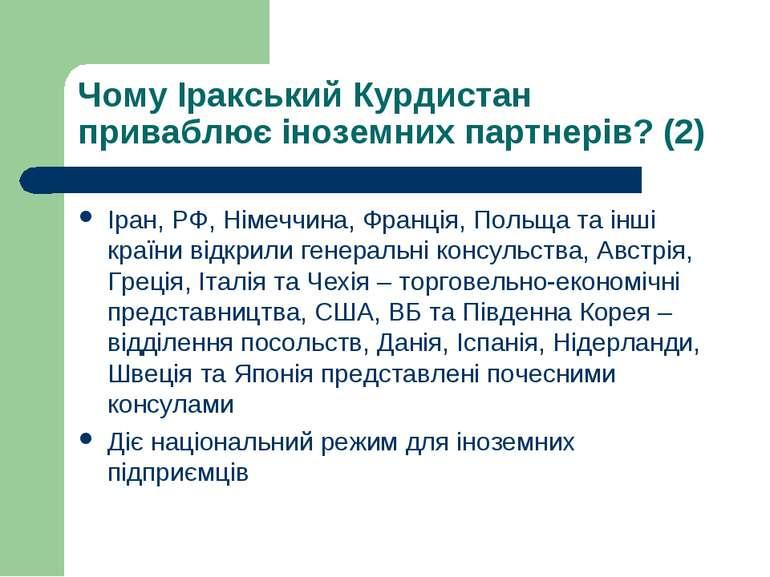 Чому Іракський Курдистан приваблює іноземних партнерів? (2) Іран, РФ, Німеччи...