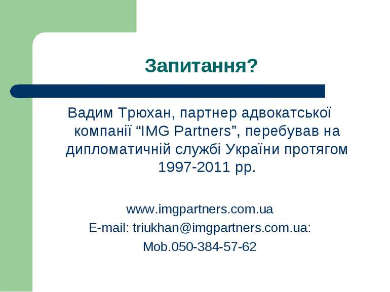 """Запитання? Вадим Трюхан, партнер адвокатської компанії """"IMG Partners"""", перебу..."""