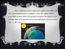 Фур'є вважається першовідкривачем парникового ефекту. За його підрахунками кі...