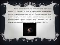 Таким самим способом Ґаус обчислив орбіту іншої малої планети — Паллади. У 18...