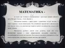 МАТЕМАТИКА - це наука про кількісні співвідношення і просторові форми дійсног...
