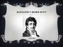 ЖАН БАТИСТ ЖОЗЕФ ФУР'Є 1768-1830