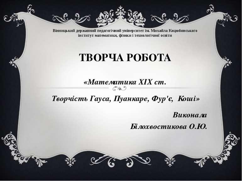 Вінницький державний педагогічний університет ім. Михайла Коцюбинського інсти...