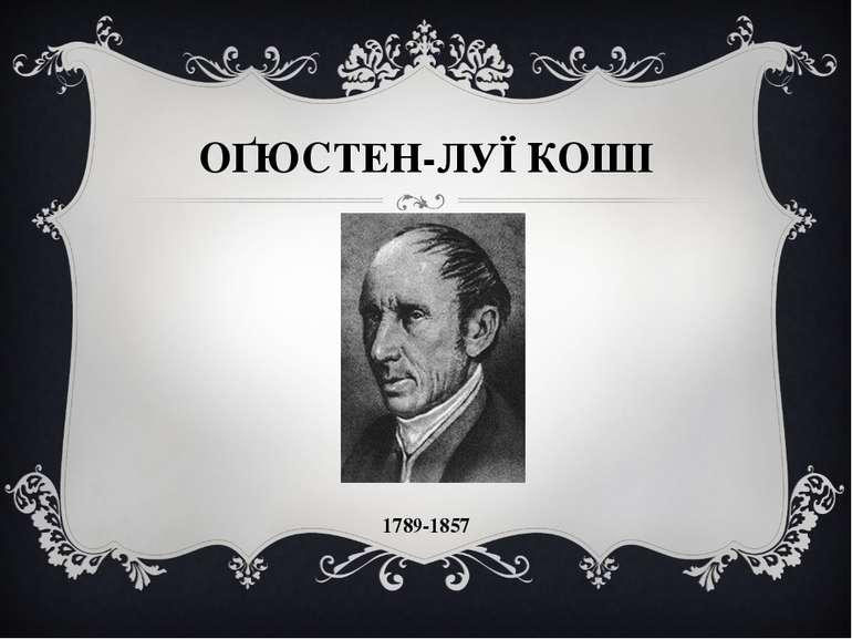 ОҐЮСТЕН-ЛУЇ КОШІ 1789-1857
