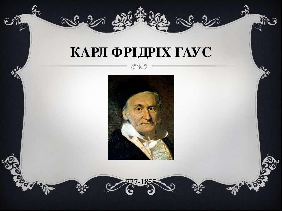 КАРЛ ФРІДРІХ ГАУС 1777-1855