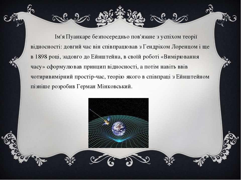 Ім'я Пуанкаре безпосередньо пов'язане з успіхом теорії відносності: довгий ча...