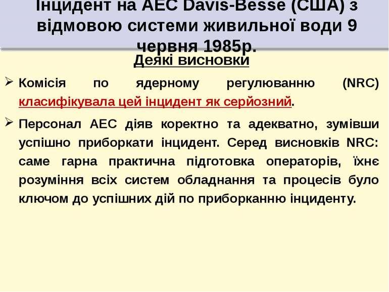 Деякі висновки Комісія по ядерному регулюванню (NRC) класифікувала цей інциде...