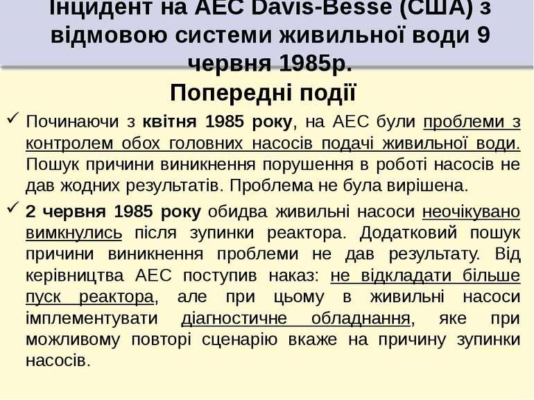 Попередні події Починаючи з квітня 1985 року, на АЕС були проблеми з контроле...
