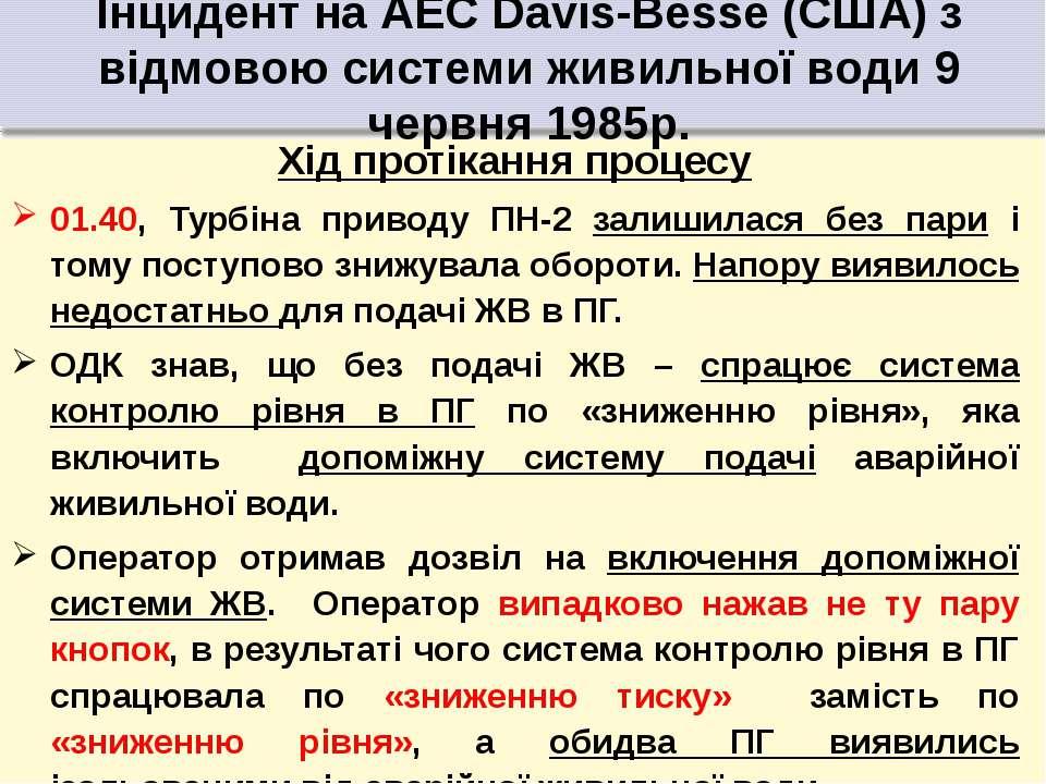 Хід протікання процесу 01.40, Турбіна приводу ПН-2 залишилася без пари і тому...