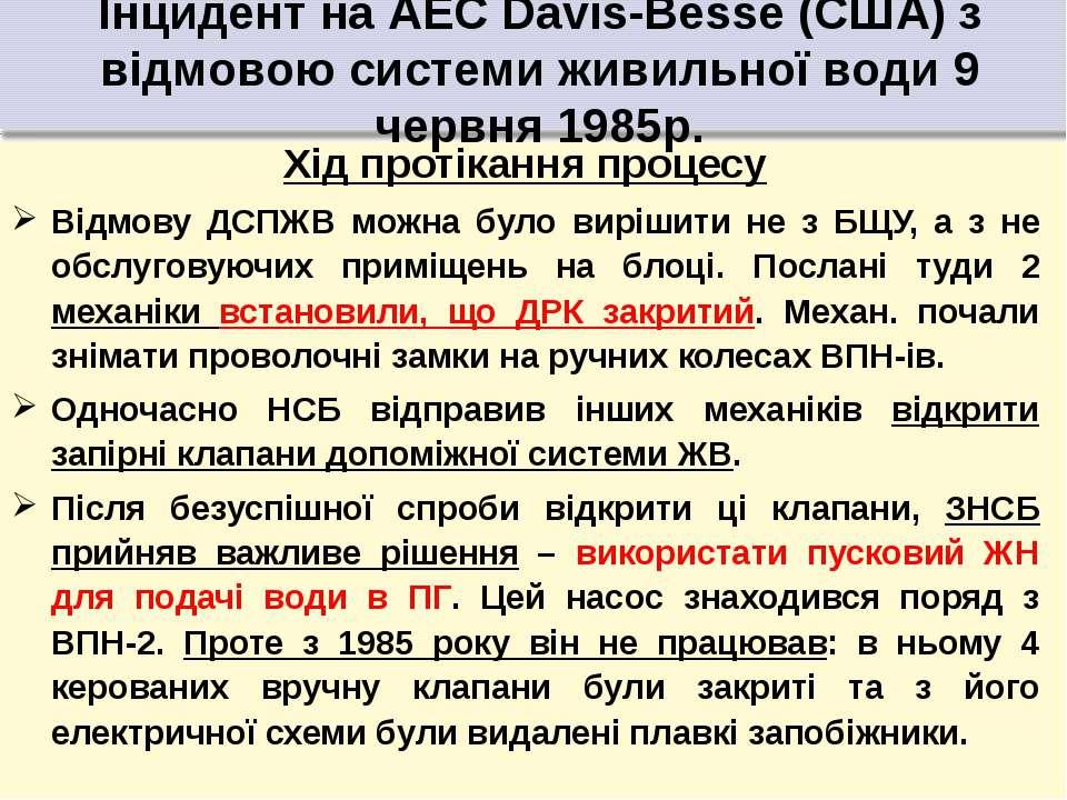 Хід протікання процесу Відмову ДСПЖВ можна було вирішити не з БЩУ, а з не обс...