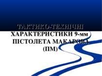 ТАКТИКО-ТЕХНІЧНІ ХАРАКТЕРИСТИКИ 9-мм ПІСТОЛЕТА МАКАРОВА (ПМ)
