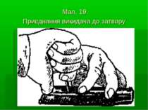 Мал. 19. Приєднання викидача до затвору