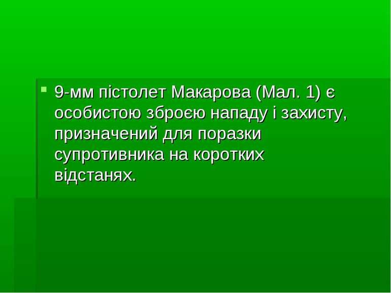 9-мм пістолет Макарова (Мал. 1) є особистою зброєю нападу і захисту, призначе...