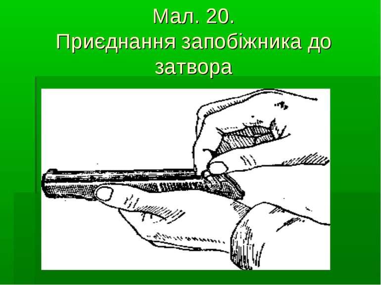Мал. 20. Приєднання запобіжника до затвора