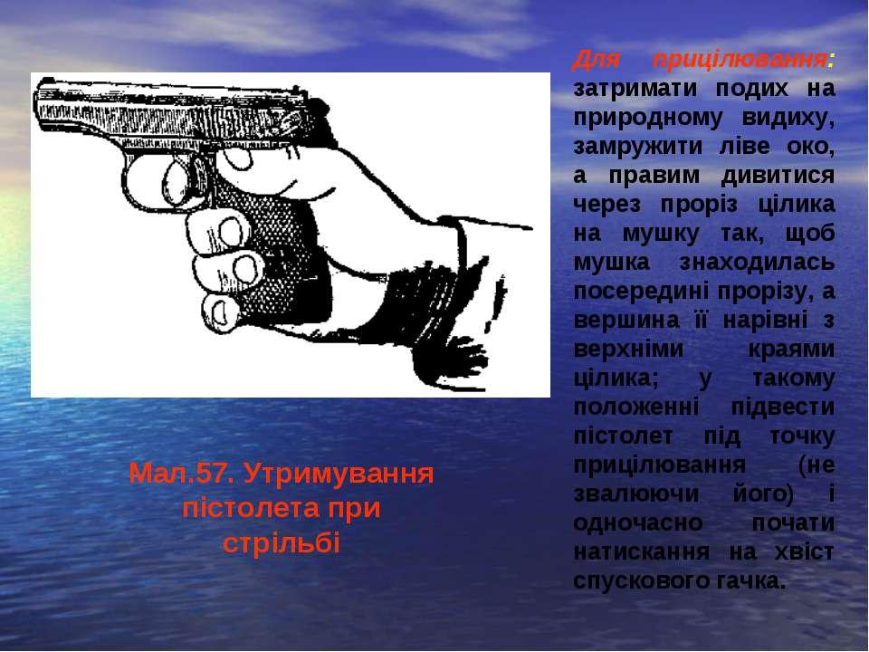 Мал.57. Утримування пістолета при стрільбі Для прицілювання: затримати подих ...