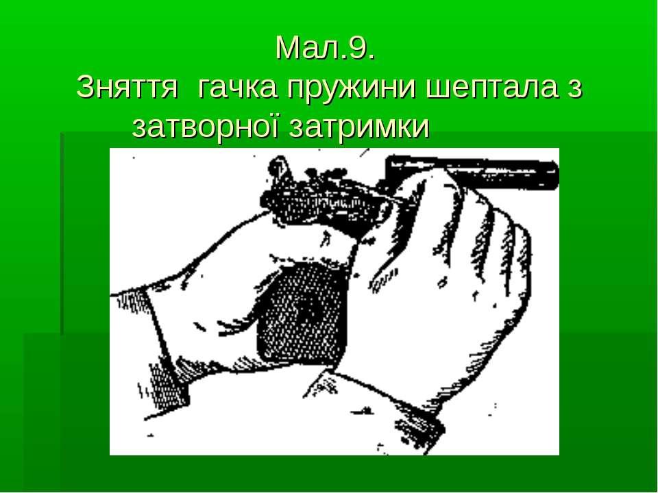 Мал.9. Зняття гачка пружини шептала з затворної затримки