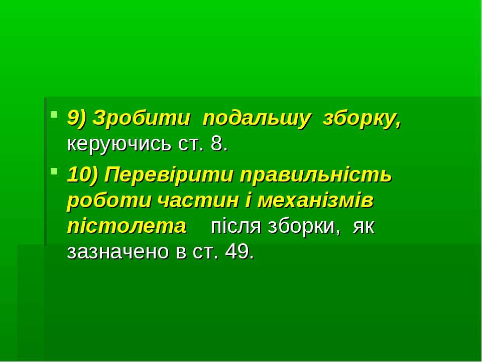 9) Зробити подальшу зборку, керуючись ст. 8. 10) Перевірити правильність робо...