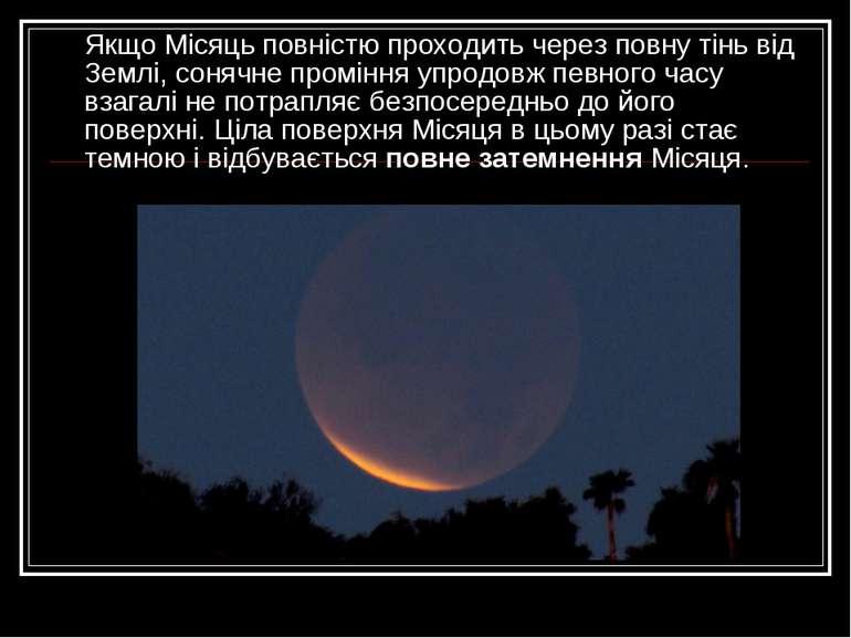 Якщо Місяць повністю проходить через повну тінь від Землі, сонячне проміння у...