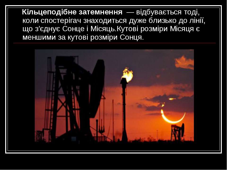 Кільцеподібне затемнення— відбувається тоді, коли спостерігач знаходиться д...