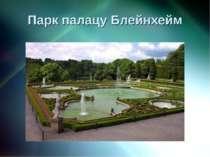 Парк палацу Блейнхейм