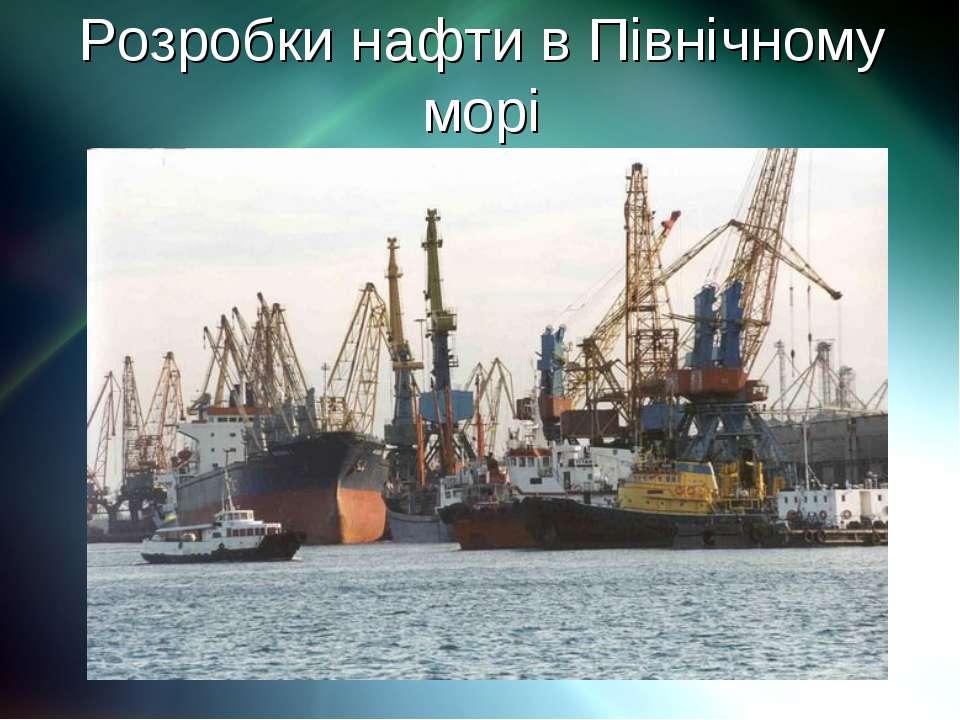 Розробки нафти в Північному морі