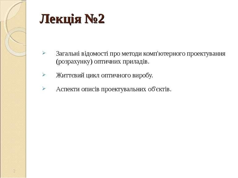 Лекція №2 Загальні відомості про методи комп'ютерного проектування (розрахунк...