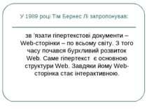 У 1989 році Тім Бернес Лі запропонував: зв 'язати гіпертекстові документи – W...