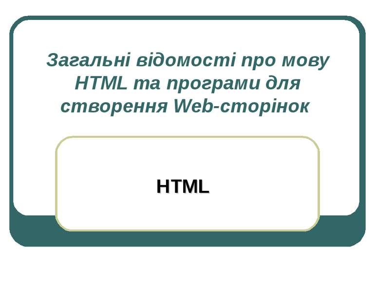 Загальні відомості про мову HTML та програми для створення Web-сторінок HTML