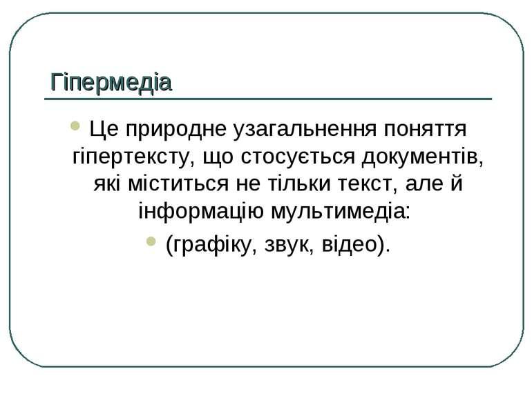 Гіпермедіа Це природне узагальнення поняття гіпертексту, що стосується докуме...