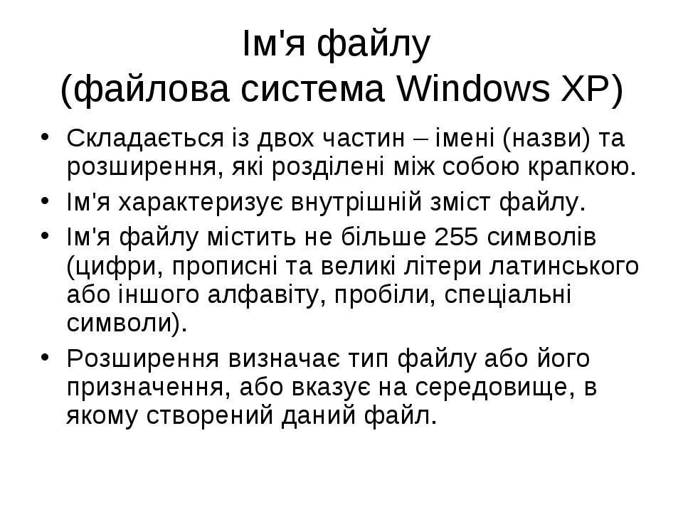 Ім'я файлу (файлова система Windows XP) Складається із двох частин – імені (н...