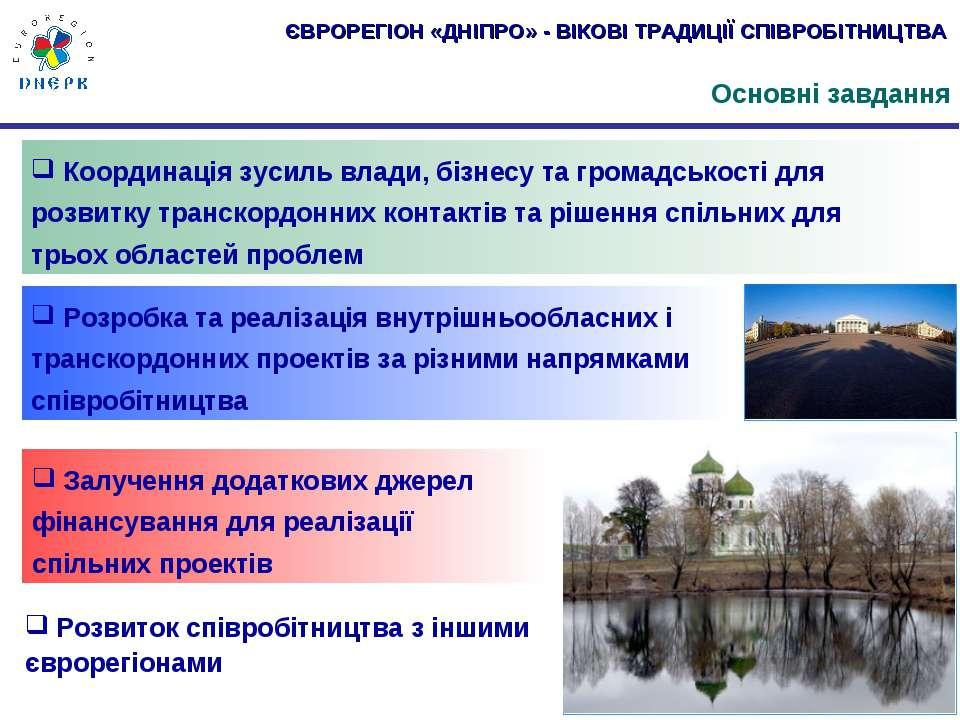 Розвиток співробітництва з іншими єврорегіонами Основні завдання Координація ...