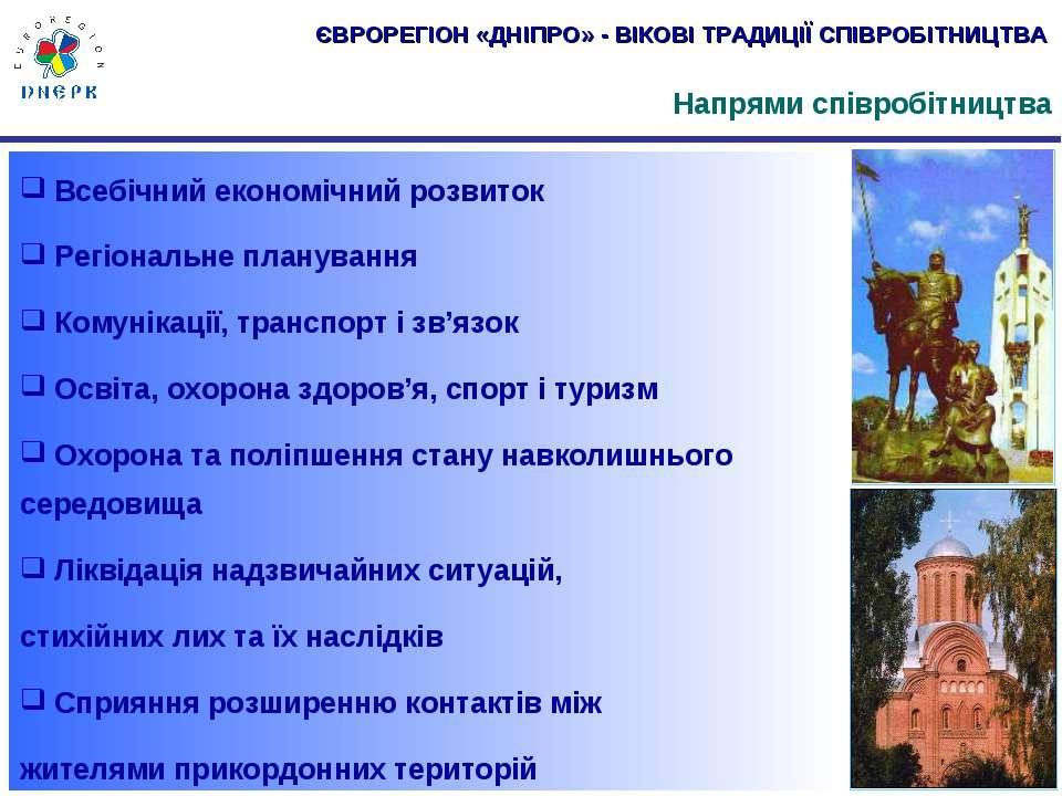 Напрями співробітництва Всебічний економічний розвиток Регіональне планування...