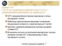 Функції СОТ СОТ не має правотворчих функцій, отже СОТ не є наднаціональною ор...