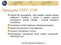 Принципи ГАТТ / СОТ торгівля без дискримінації, тобто взаємне надання режиму ...