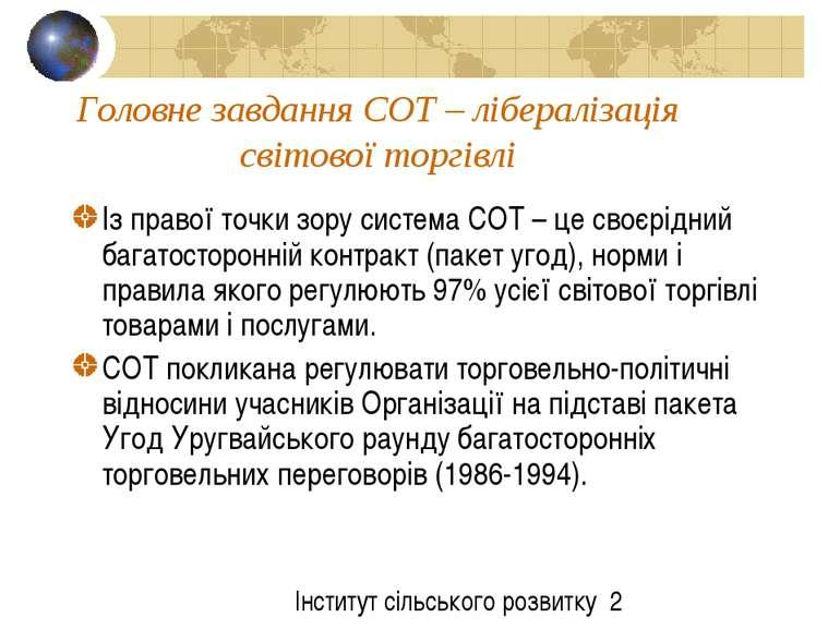 Головне завдання СОТ – лібералізація світової торгівлі Із правої точки зору с...