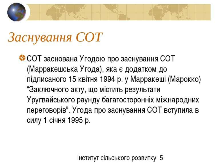 Заснування СОТ СОТ заснована Угодою про заснування СОТ (Марракешська Угода), ...