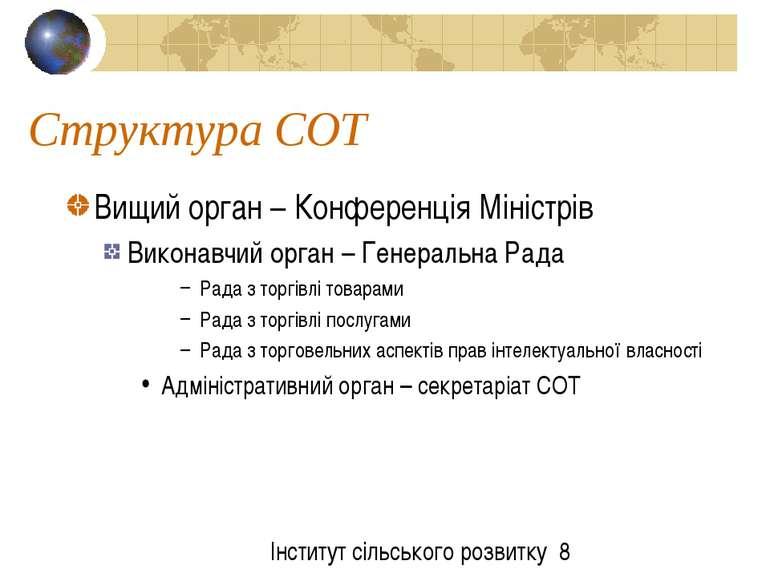 Структура СОТ Вищий орган – Конференція Міністрів Виконавчий орган – Генераль...