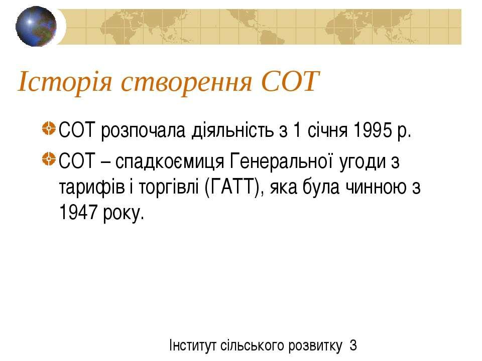 Історія створення СОТ СОТ розпочала діяльність з 1 січня 1995 р. СОТ – спадко...
