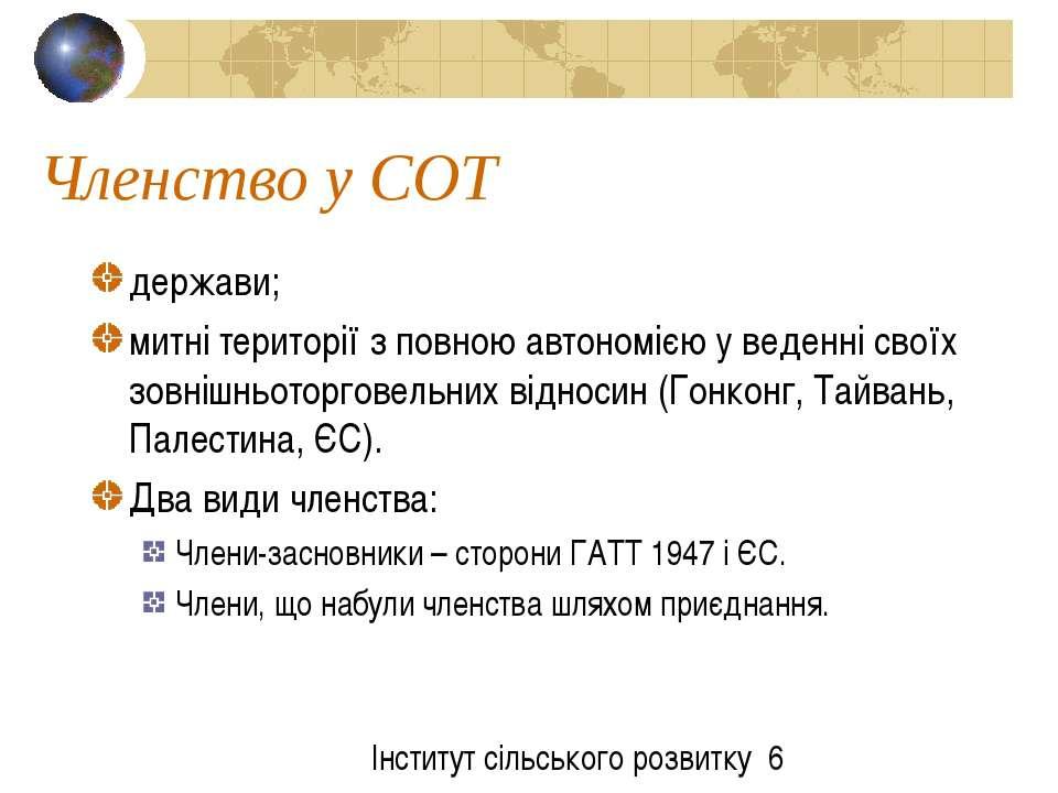 Членство у СОТ держави; митні території з повною автономією у веденні своїх з...