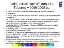 Обов'язкові ліцензії, видані в Таїланді у 2006-2008 рр. У 2001 р. у Таїланді ...