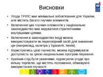 Висновки Угода ТРІПС має мінімальні зобов'язання для України, але містить баг...