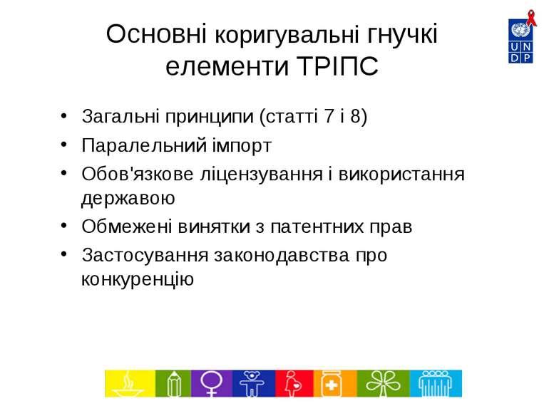 Основні коригувальні гнучкі елементи ТРІПС Загальні принципи (статті 7 і 8) П...