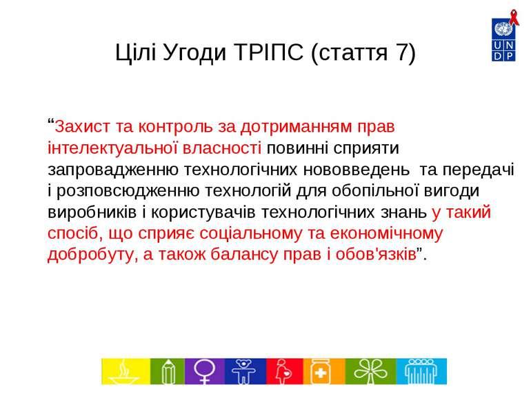 """Цілі Угоди ТРІПС (стаття 7) """"Захист та контроль за дотриманням прав інтелекту..."""