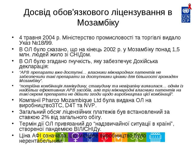 Досвід обов'язкового ліцензування в Мозамбіку 4 травня 2004 р. Міністерство п...