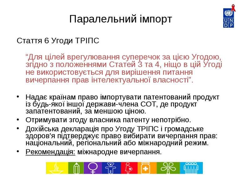 """Паралельний імпорт Стаття 6 Угоди ТРІПС """"Для цілей врегулювання суперечок за ..."""