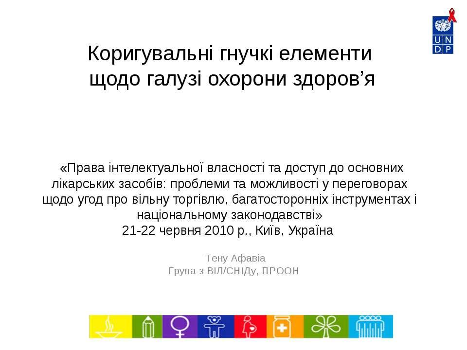 Коригувальні гнучкі елементи щодо галузі охорони здоров'я «Права інтелектуаль...