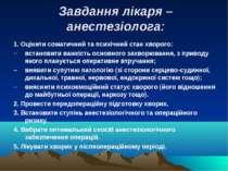 Завдання лікаря – анестезіолога: 1. Оцінити соматичний та психічний стан хвор...